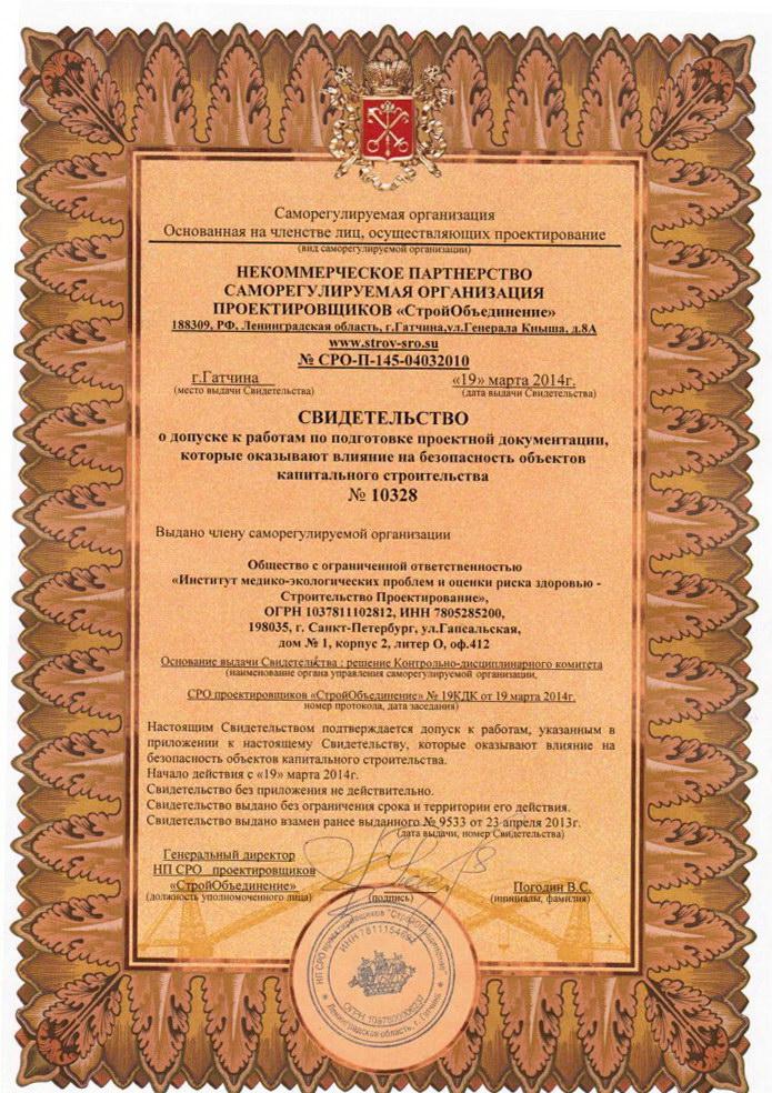 Свидетельство о допуске к работам по подготовке проектной документации