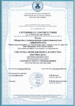 Сертификат соответствия по инженерным изыскания
