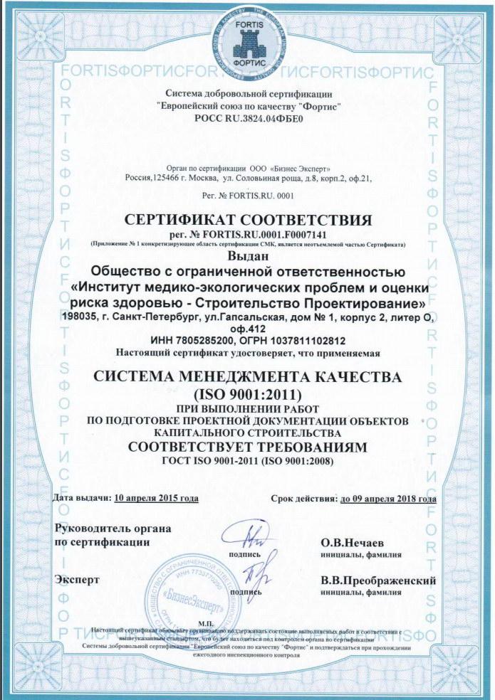Сертификат соответствия по проектированию